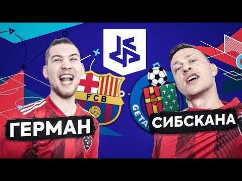 ГЕРМАН против СИБСКАНЫ! / РЕШАЮЩИЙ МАТЧ КУБКА ФИФЕРОВ!