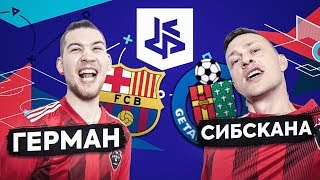 ГЕРМАН против СИБСКАНЫ  РЕШАЮЩИЙ МАТЧ КУБКА ФИФЕРОВ