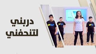 تمارين لتنحيف الاطفال - ريما عامر