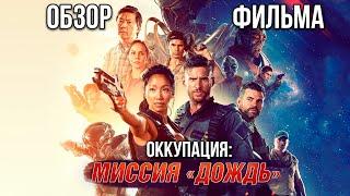 Обзор фильма Оккупация Миссия «Дождь»