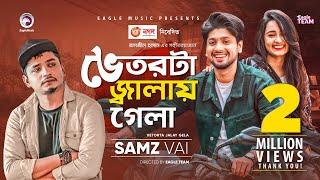 Vetorta Jalay Gela - Samz Vai Mp3 Song Download