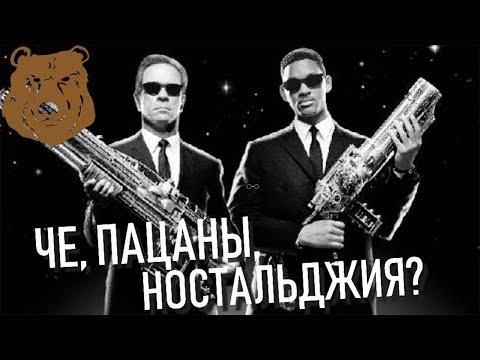 {ТРЭШ РАЗНОС} – Люди в Черном 2
