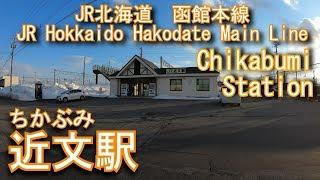 JR北海道 函館本線 近文駅を探検してみた Chikabumi Station. JR Hokkaido Hakodate Main Line