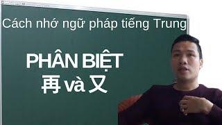 Ngữ pháp tiếng Trung Quốc #27 | Cách sử dụng zai 再 và you 又