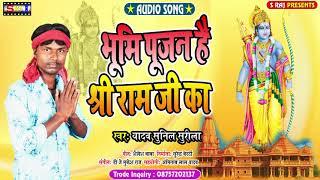 भूमि पूजन है श्री राम जी का || Yadav Sunil Surila |#New Bhojpuri Song  #Ram Mandir Song #जय श्री राम