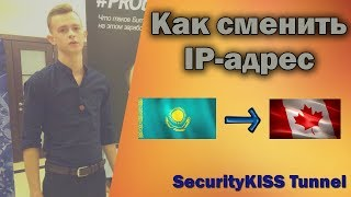 Смена IP-адреса (айпи)   SecurityKISS Tunnel