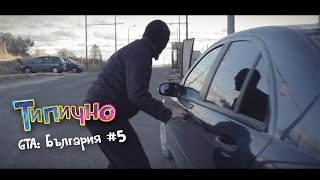 """""""GTA: България #5"""" - Типично Shorts"""