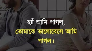 Heart touching sad love story || Bengali Sad Love Shayari || Sad Love Story in bengali