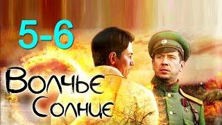 Волчье солнце 5-6 серия / Русские сериалы 2017 #анонс Наше кино