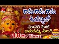 Rama Rama Rama uyyalo Telugu Devotional Song | Bathukamma Songs | Telangana Janapada Geetalu Download MP3