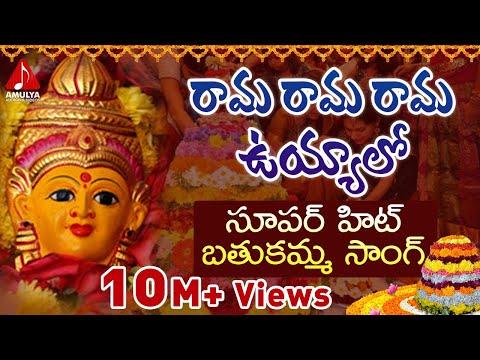 Rama Rama Rama Uyyalo Telugu Devotional Song | Bathukamma Songs | Telangana Janapada Geetalu