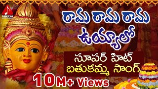 rama rama uyyalo dj video song bathukamma song in telugu