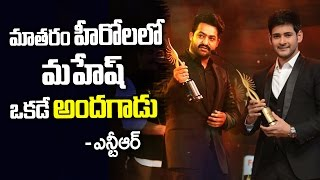 jr ntr speech about mahesh babu at iifa utsavam awards 2017   jr ntr speech at iifa