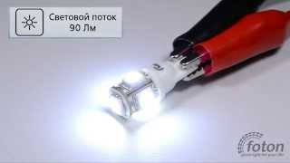 Светодиодная автолампа T10, 5pcs 5050(Светодиодная автолампа T10, 5pcs 5050 предназначена для замены штатных ламп габаритных огней, боковых указателе..., 2015-03-11T16:20:45.000Z)