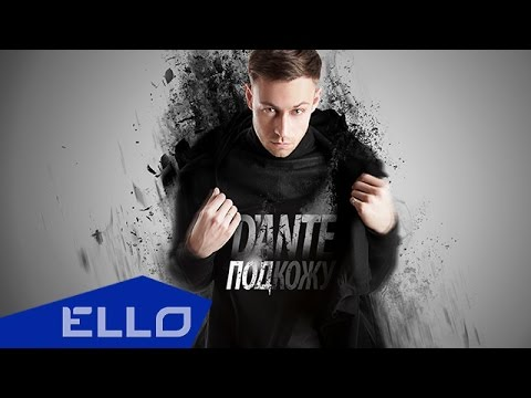 Клип Dante - Под кожу