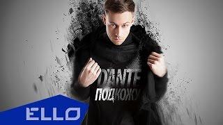 видео: Dante - Под кожу