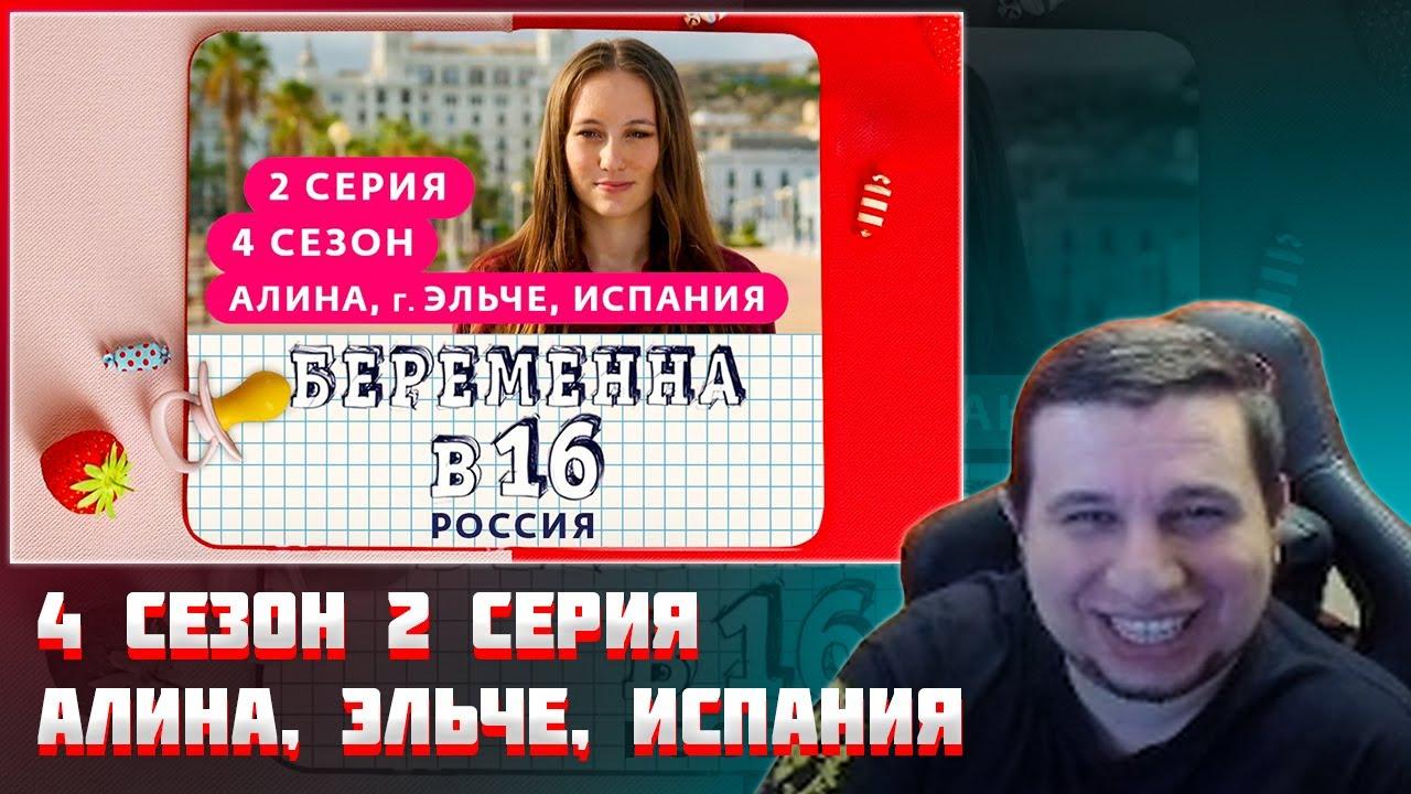МАНУРИН СМОТРИТ БЕРЕМЕННА В 16   4 СЕЗОН, 2 ВЫПУСК   АЛИНА, ЭЛЬЧЕ