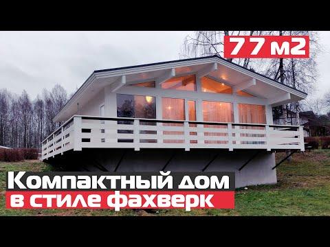 Компактный одноэтажный дом в стиле фахверк/Фахверковый дом из бетона на склоне/РумТур