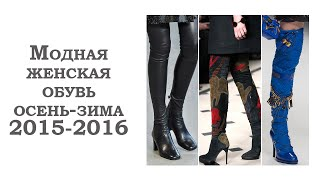 видео Модные туфли осень-зима 2015-2016