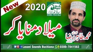 New Naat Punjabi 2020 || Tahir Raza Qadri | MIlad Manaya Kar Tara Dohk Mohk Jawan Ga | Lasani lasani