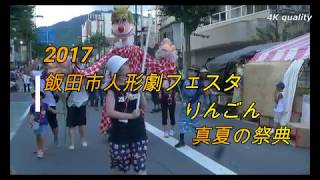 2017 飯田人形劇フェスタ/りんごん