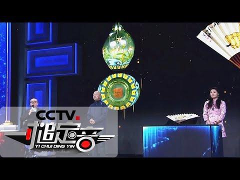 《一槌定音》 清末民国湘妃竹扇获6位嘉宾一致认可 市场平均估价为1.2万元 20190210 | CCTV财经