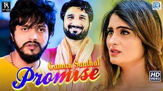 Gaman Santhal PROMISE | Yuvraj Suvada, Zeel Joshi | Gujarati Short Film | RDC Gujarati