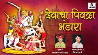 देवाचा पिवळा भंडारा श्री खंडोबा भक्तीगीत Devacha Pivla Bhandara Sumeet Music