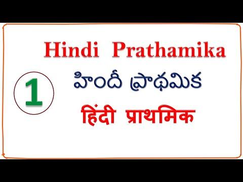 Hindi Prathamika 1st Lesson ( హిందీ ఫ్రాథమిక 1వ పాఠము ) spoken hindi through telugu and english