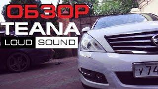 Аудиосистема в Nissan Teana от Loud Sound (Громкий Автозвук)(, 2015-06-20T00:34:30.000Z)