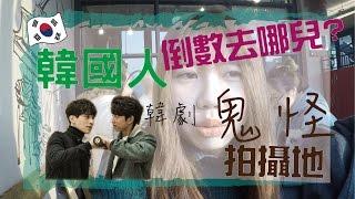 [首VLOG]韓國生活 | 韓國人倒數去哪兒? 韓劇鬼怪的拍攝地 #_KikiChan #奇女子的韓國路