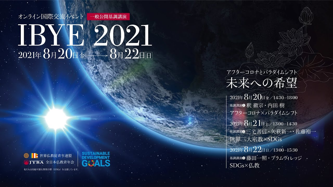 IBYE2021 DAY3 8/22 「SDGsと仏教」基調講演:藤田一照 × チャン・ファプ・カム(プラムヴィレッジ)