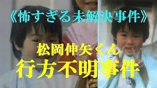 【閲覧注意】松岡伸矢くん行方不明事件《怖すぎる未解決事件》 thumbnail