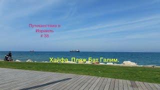 Путешествие в Израиль, апрель 2016. Хайфа. Пляж Бат Галим ( Bat Galim). Часть 38(, 2016-07-28T03:52:40.000Z)