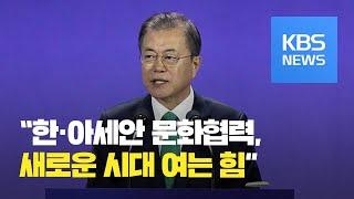 문 대통령, 한·아세안 문화혁신포럼 환영사 / KBS뉴…