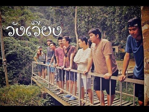 พาเที่ยว วังเวียง ประเทศลาว [2013]
