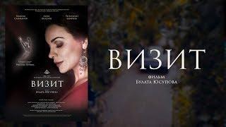 """Художественный фильм """"Визит"""" (режиссер Булат Юсупов, 30 мин.)"""