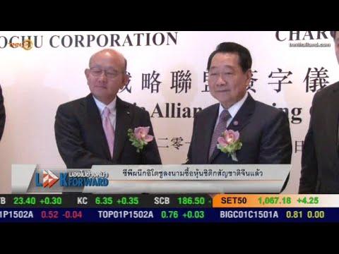 ซีพีผนึกกำลังอิโตชูลงนามซื้อหุ้นซิติกสัญชาติจีน