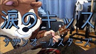 「サザンオールスターズ」さんの「涙のキッス」を弾き語り用にギター演...