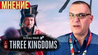Поиграли в Total War: Three Kingdoms. Как крутые китайцы отвоёвывают гектары риса