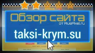 Обзор сайта taksi-krym.su - независимая экспертиза