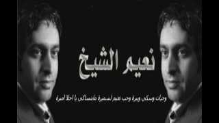 نعيم الشيخ يازارع الريحان