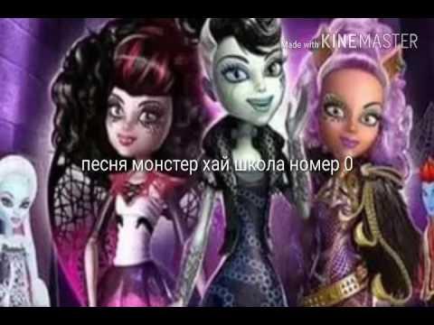 Песня монстер хай текст на русском школа номер 0 слушать