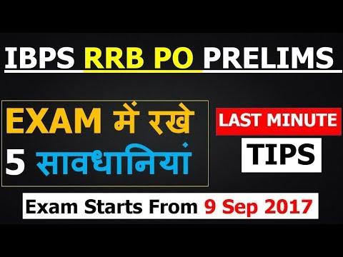 IBPS RRB PRELIMS LAST MINUTE TIPS (EXAM में रखे 5 सावधानियां ) | 9 September 2017