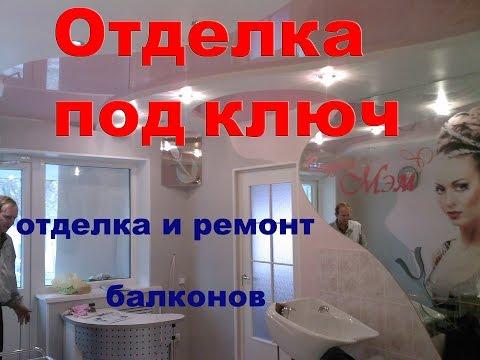 Отделка балкона в Барнауле