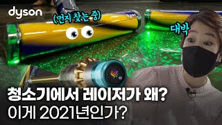 #다이슨청소기 #2021신상 최초공개!! 상상초월, 레…