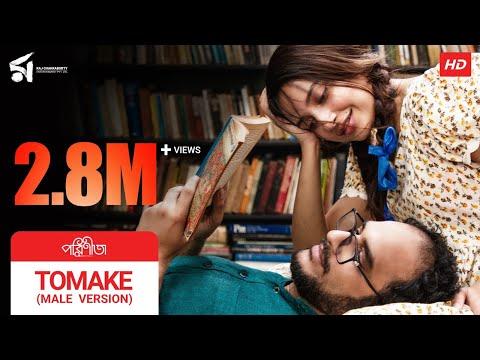 Parineeta Bengali movie Tomake Full Video Song  Male Version Lyrical Raj Chakraborty