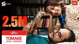 Parineeta Bengali movie Tomake Full Video Song  Male Version Lyrical Raj Chakraborty
