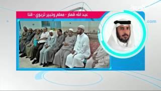 تفاعلكم : سعودي يلتقي معلمه المصري بعد 41 سنة بسبب فيسبوك