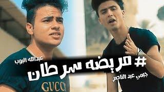 حصريا l كليب مريضه سرطان l جيمي عبد الناصر - عبدالله البوب l اخرج احمد سنه